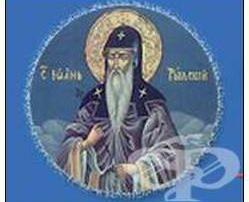 """МБАЛ """"Св. Иван Рилски"""" ЕАД"""