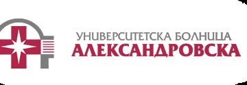 Университетска болница АЛЕКСАНДРОВСКА