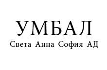 УМБАЛ Св. Анна – София АД